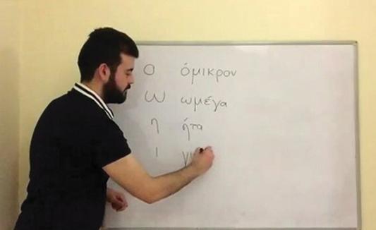 Yunanca Dil Eğimleri